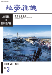 Journal of Geography (Chigaku Zasshi), 2014 Vol.123 No.3