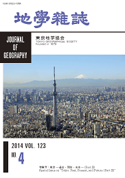 Journal of Geography (Chigaku Zasshi), 2014 Vol.123 No.4