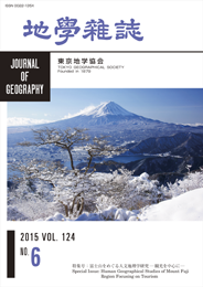 Journal of Geography (Chigaku Zasshi), 2015 Vol.124 No.6