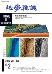Journal of Geography (Chigaku Zasshi), 2017 Vol.126 No.2