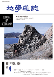 Journal of Geography (Chigaku Zasshi), 2017 Vol.126 No.4