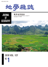 Journal of Geography (Chigaku Zasshi), 2018 Vol.127 No.1