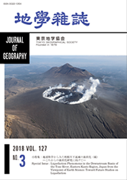 Journal of Geography (Chigaku Zasshi), 2018 Vol.127 No.3