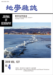 Journal of Geography (Chigaku Zasshi), 2018 Vol.127 No.4
