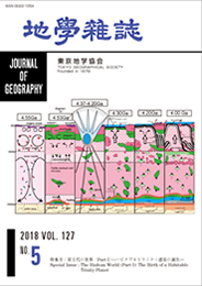 Journal of Geography (Chigaku Zasshi), 2018 Vol.127 No.5