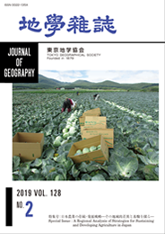 Journal of Geography (Chigaku Zasshi), 2019 Vol.128 No.2